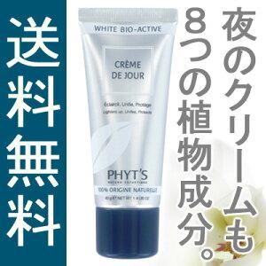 フィッツ化粧品 PHYT'S ブライトニングナイトクリーム 40g【送料無料】 透明感のあるお肌を目指す「ブライトニングシリーズ」【RCP】