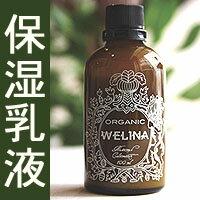 【ウェリナWELINA Clearvery Milk】【送料無料】ウェリナ クリアヴェリーミルク(乳液) 100ml...