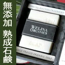 WELINA ウェリナ ノルゥソープ(無添加 熟成石鹸 ハン...