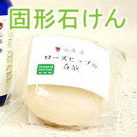 山澤清ローズヒップの石鹸