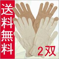【送料無料】ハンドクリーム後のおやすみ手袋としてもおすすめ! UV手袋 日焼け止め手袋 エステ手袋 2双セット★色選択可(オーガニックコットン/フリーサイズ)