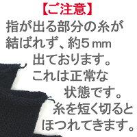フォロイング・UVカット短手袋