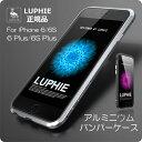 LUPHIE iPhone 6/6S/6 Plus/6S Plus アルミニウム バンパーケー…