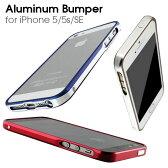 最短翌日配達 名入れ対応 iPhone SE ケース バンパー フレーム iPhone5 iPhone5s iPhoneSE アルミバンパー メタルケース バンパーケース 軽量 アイフォンケース アイフォンカバー iPhoneケース 耐衝撃 高級 おしゃれ アルミケース