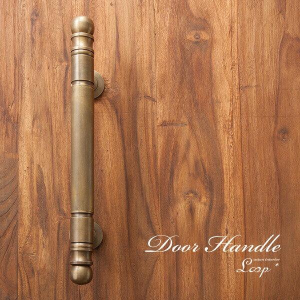 アンティーク仕上げの真鍮製ドアハンドル