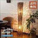 アジアン 照明 ランプ ラタン スタンド ラタン セクシーランプ 2灯式 ( フロアスタンド ライト 間接照明 リビング ベッドサイド 寝室 和室 雑貨 バリ エスニック リゾート インテリア おしゃれ モダン )の写真