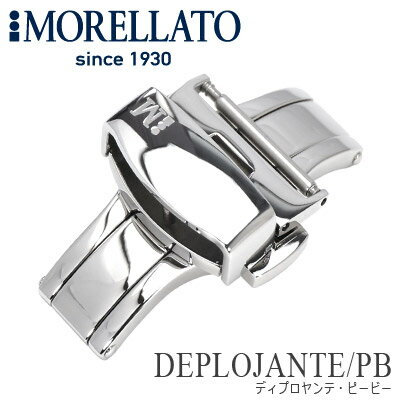 MORELLATO モレラート イタリア 腕時計バックル ワンタッチプッシュ式 観音開きDバックル DEPLOJAN...