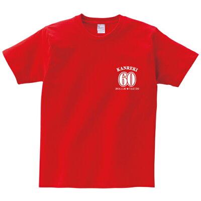 【長寿のお祝い】敬老の日 還暦Tシャツ(レッド)名入れ ギフト還暦祝い 60歳 tシャツ プレゼント 赤 メンズ レディース ティーシャツ