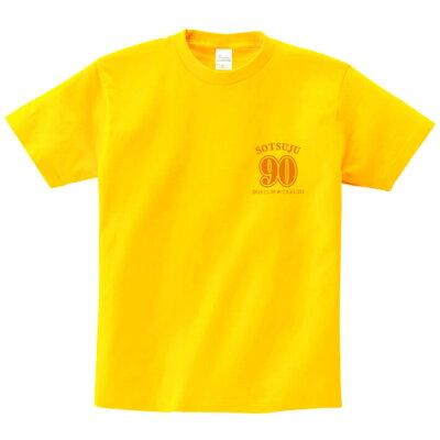 【長寿のお祝い】敬老の日 卒寿Tシャツ(デイジー)名入れ ギフト 卒寿 そつじゅ 祝い 90歳黄色 イエロー プレゼントメンズ レディース ティーシャツ tシャツ