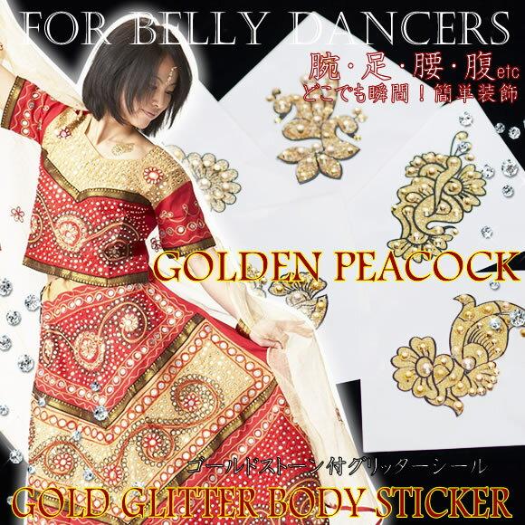 【6枚セット☆ゴールデンピーコック】腕・背中・お腹・足用ビンディーシール簡単タトゥーステッカーベリーダンス・イベントに!メール便発送可