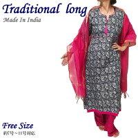 インドのコットン・パンジャビ/サルワール・パンツ・ロングスカーフ3点セットコスプレ・ボリウッドダンス・インド古典舞踊の衣装に!