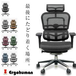 家具>オフィスチェアー◆イス、いすのエルゴヒューマン