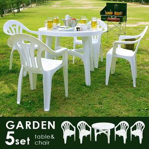 ガーデンテーブルセット ガーデン テーブル セット ガーデニング シンプル アウトドア チェア ...