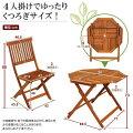 木製ガーデンテーブル(ガーデンファニチャー・庭)