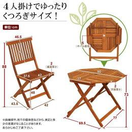 木製ガーデンチェアー(ガーデンファニチャー・庭)