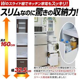 ミニキッチン収納隙間収納ラックすき間幅32.5cm家具スリムキッチンラックスリムストッカーシンクサイドラック