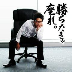 【選べる2サイズ】楽天で1番売れた社長椅子! オフィスチェア オフィスチェアー パソコンチェア パソコンチェアー イス いす チェア チェアー OAチェア デスクチェア ワークチェア おすすめ キャスター 学習