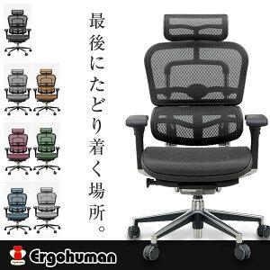 パソコンチェアー パソコンチェア Ergohuman エルゴヒューマン オフィスチェアー オフィスチェ...