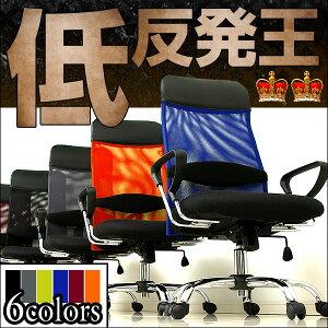 パソコンチェア パソコンチェアー chair 低反発 素材 デスクチェア 送料無料 オフィスチェアー ...