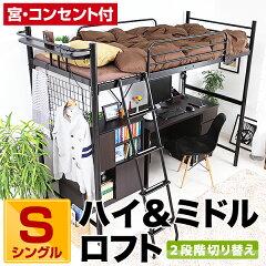ロフトベッド システムベッド シングル ベッド 【選べる3色】 はしご パイプベッド パイプロフ...