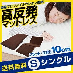 【3年連続SOY大賞店】高反発マットレス 洗えるカバー プロファイル加工 マットレス シングル 三...
