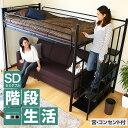 ロフトベッド セミダブル 階段 階段付き ハイタイプ ロフト ベッド 子供部屋 システム
