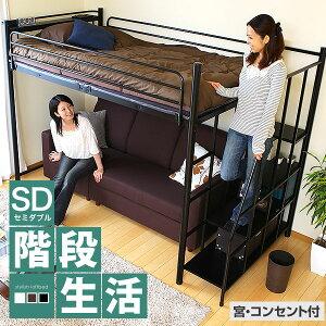 ロフトベッド セミダブル 階段 パイプベッド ベッド システムベッド ハイタイプ フレーム シンプル 子供 子供部屋 階段収納 宮付き コンセント付き ロフト ベッド キッズ