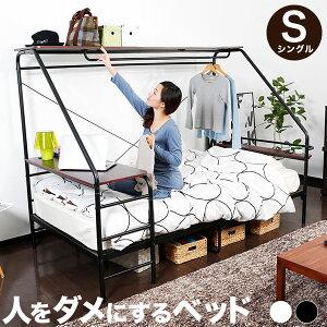\人をダメにするベッド/ ベッドフレーム ベッド フレーム パイプベッド シングルベッド ベッド シングル 収納 宮付き ハンガーフック付き コンセント フレームのみ