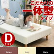 【寝心地で選ぶなら一体型!】脚付きマットレス ベッド 脚つきマットレス ダブル ダブルサイズ 足付きマットレス 脚付マットレス ダブルベット ベッド下 収納 キッズ