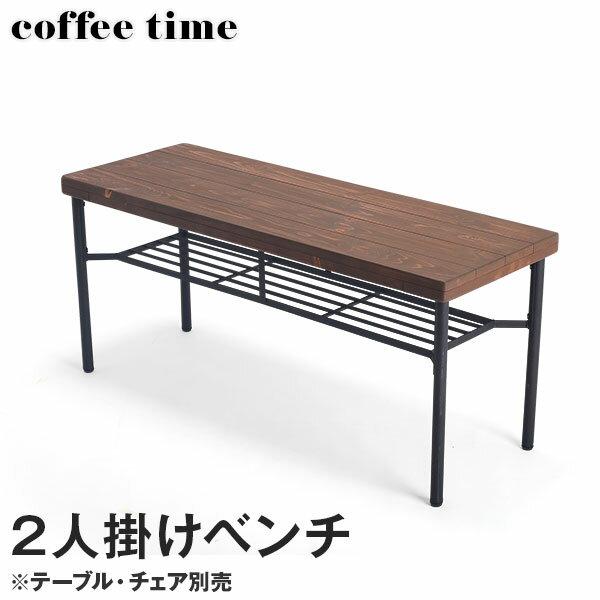 ベンチ チェア ダイニング 木製 木製ベンチ 二人掛け 椅子 イス スツール テレワーク