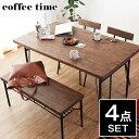 ダイニングテーブル 4点セット ダイニングセット 木製 チェアー 木製...
