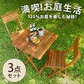 木製ガーデンテーブルガーデニングセットガーデンチェアーダイニング3点セットベランダテーブル天然木
