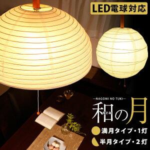 \選べる2タイプ!/ 和室にピッタリの和風照明。LED電球対応! 照明 LED 和風ペンダントライト...