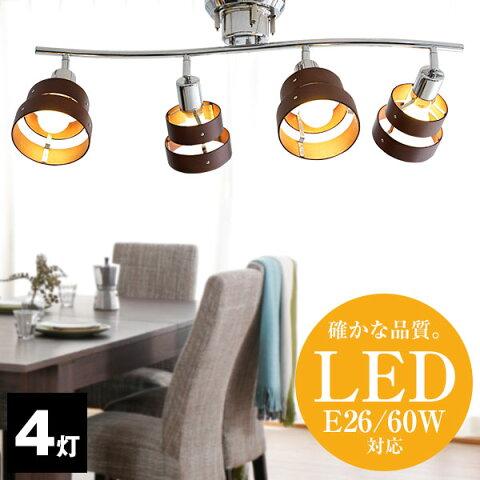 スポットライト 4灯 LED 照明 天井 天井照明 おしゃれ シーリングライト 和室 寝室 LED照明 間接照明 リビング ダイニング 福袋 新生活