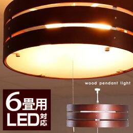 シーリングライト洋風シーリングライト天井照明洋風照明LEDLED電球対応プルスイッチ照明天井プライウッドライトモダンおしゃれオシャレリビング和風和室洋室み