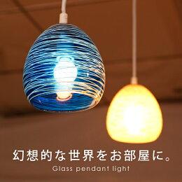 ペンダントライトledガラスおしゃれ照明天井照明