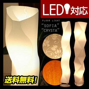 間接照明 リビング 照明 器具 フロアスタンド照明 スタンドライト 北欧デザイン ダイニング 寝...