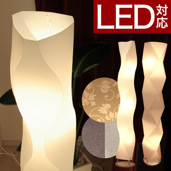 スタンドライト 照明 スタンド照明 スタンドライト 間接照明 フロアスタンド照明 照明灯 LED リビング LED電球対応 フロアランプ フロアライト おしゃれ 和室 6畳 テレワーク 在宅 福袋