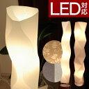 スタンドライト 照明 スタンド照明 間接照明 フロアスタンド照明 照明灯 インテリア照明 LED リ...