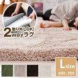 ラグ 200×250【Lサイズ】 カーペット マット ウレタンラグ ラグマット シャギーラグ 洗える 低反発 滑り止め 絨毯 じゅうたん シャギー 長方形 送料無料 送料込 3畳 【30日間返品保証】
