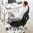 【クーポンで600円OFF 29日18時〜2日0時59分】 オフィスチェア オフィス チェア あぐらチェア パソコンチェア デスクチェア オフィスチェアー あぐらチェアー パソコンチェアー デスクチェアー チェアー あぐら いす イス 椅子