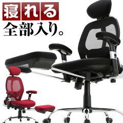パソコンチェア パソコンチェアー オフィスチェア オフィスチェアー 椅子 イス いす フットレス...
