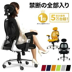 オフィスチェア オフィス チェア パソコンチェア オフィスチェアー パソコンチェアー 椅子 イス いす チェアー ロッキング メッシュ メッシュチェア デスクチェア ヘッドレスト 【30日間返品保証】