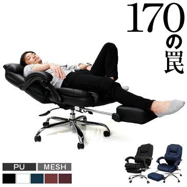 [クーポンで1000円OFF 11/23 18:00〜11/27 0:59] オフィスチェア リクライニングチェア パソコンチェア オフィス 椅子 チェア イス いす デスクチェア PCチェア ワークチェア 学習椅子 オフィスチェアー メッシュチェア OAチェア おしゃれ キャスター