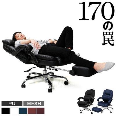 人間をダメにするデスクチェアー 寝心地はまるでファーストクラス! オフィスチェア パソコンチ...