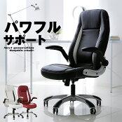 家具>オフィスチェアー◆イス、いすの全部入りチェア