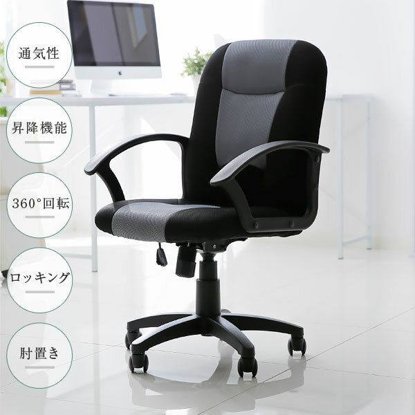 LOWYA【通気性抜群でメッシュ素材の椅子】