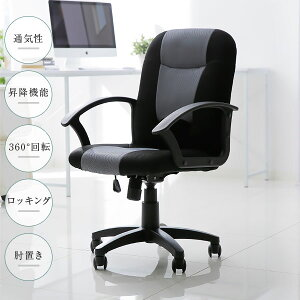 オフィスチェア オフィスチェアー パソコンチェアー デスクチェア パソコンデスク に最適 ロッ...