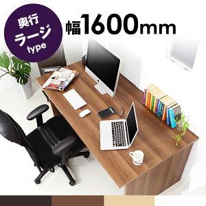 デスク パソコンデスク 【幅160cm×奥行80cm】 ワークデスク オフィスデスク シンプルデスク