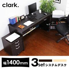 パソコンデスク l字型 3点セット デスク PCデスク 学習デスク (140cm幅) 専門 机 パソコン台 ...